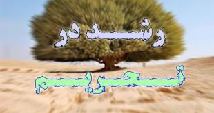 roshd-dar-tahrim